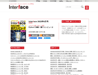 interface.cqpub.co.jp screenshot
