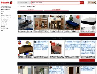interior.become.co.jp screenshot