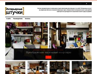 interiorno.ru screenshot