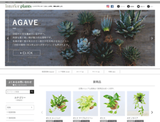 interiorplants.co.jp screenshot