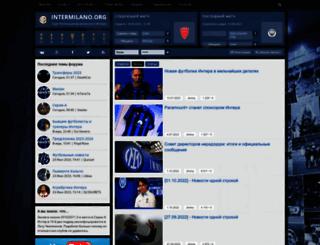 intermilano.ru screenshot