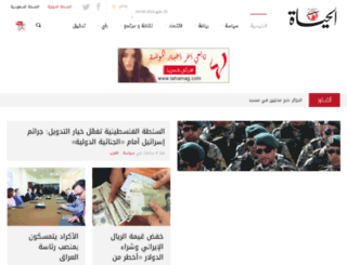 international.daralhayat.com screenshot