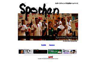 internationalsportschanbara.net screenshot