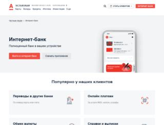 internet.alfabank.ru screenshot