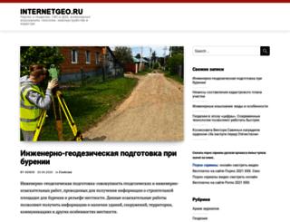 internetgeo.ru screenshot