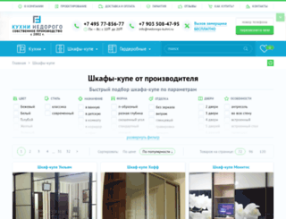 internetmagazin-mebel.ru screenshot