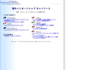 internship.whn.jp screenshot