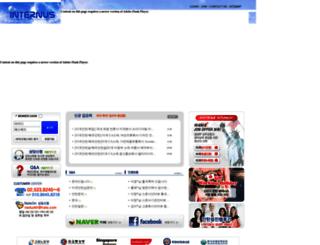 internus.co.kr screenshot