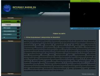 interway.narod.ru screenshot