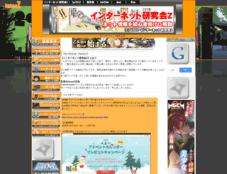 interz.jp screenshot