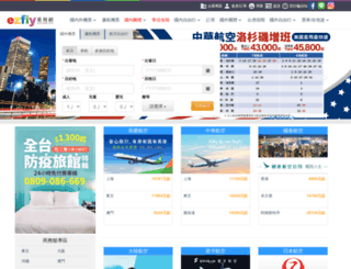 intl.ezfly.com screenshot