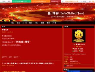 intooldtrafford.blog.163.com screenshot