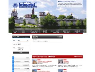 intourist-jpn.co.jp screenshot