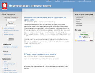 intv-inter.net screenshot