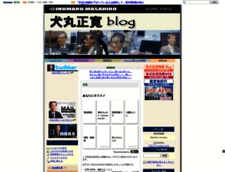 inumaru.seesaa.net screenshot