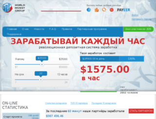 inv-group.net screenshot