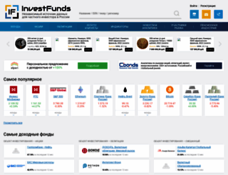 investfunds.ru screenshot