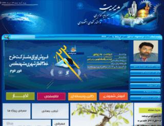 investment.mashhad.ir screenshot