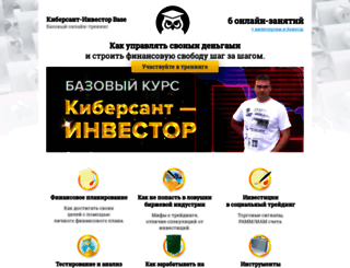 investor.info-dvd.ru screenshot