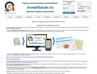investtocar.ru screenshot
