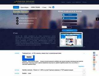 invite-invest.ru screenshot