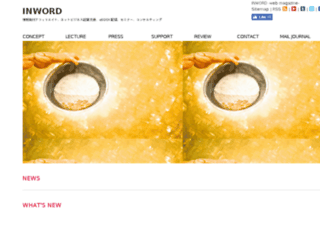 inword.jp screenshot
