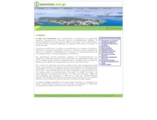 ioannina.uoi.gr screenshot