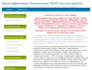 ion.e-autopay.com screenshot