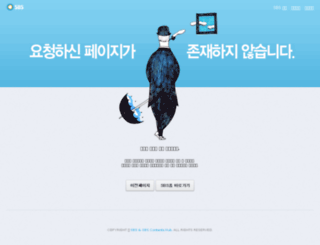 ionair.sbs.co.kr screenshot