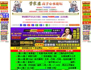 ios7jailbreakguide.com screenshot