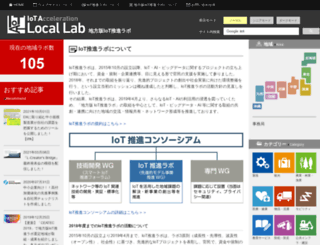iotlab.jp screenshot
