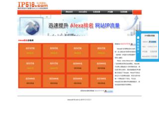 ip518.com screenshot
