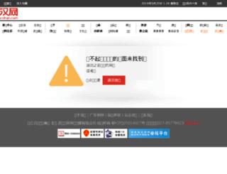 ipaper.cnhan.com screenshot