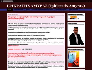 iphicratisamyras.blogspot.gr screenshot