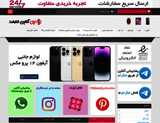 iphone-market.com screenshot