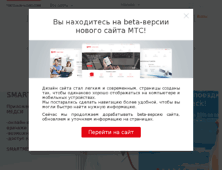 iphone.mts.ru screenshot