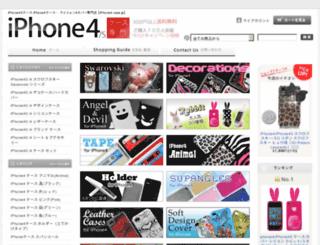 iphone4case.jp screenshot