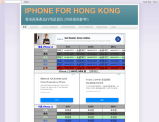 iphone4hongkong.com screenshot
