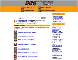 iphoneac.com screenshot