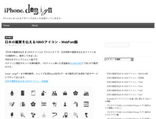 iphonedesign.firebird.jp screenshot