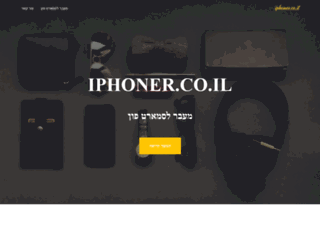 iphoner.co.il screenshot