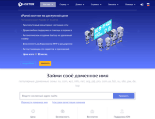 iphoster.ru screenshot