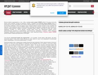 ipocredit.mosgorcredit.ru screenshot