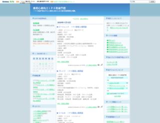 ipoyosou.seesaa.net screenshot