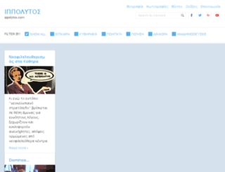 ippolytos.com screenshot