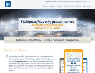 ips.gr screenshot