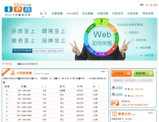 ipshang.com screenshot