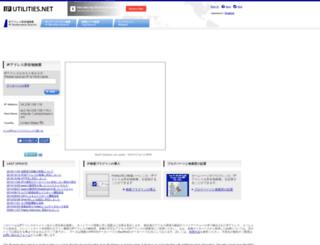 iputilities.net screenshot