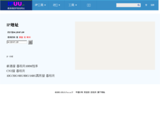 ipuu.cn screenshot