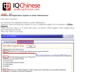 iqchinese.com screenshot